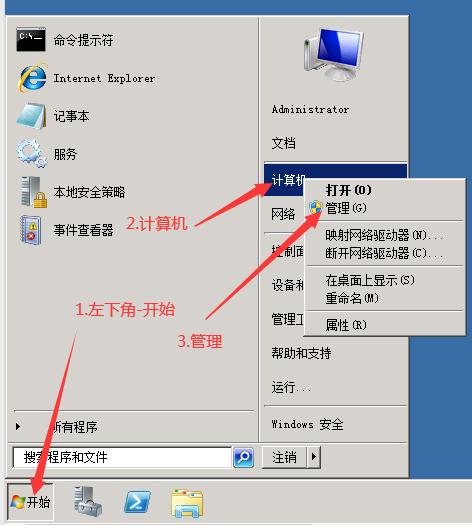 计算机管理.png