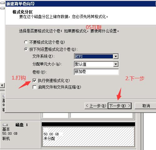快速格式化.png