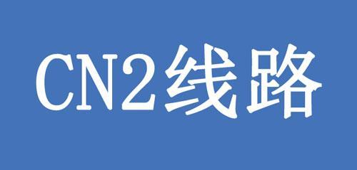 CN2混合线路BGP